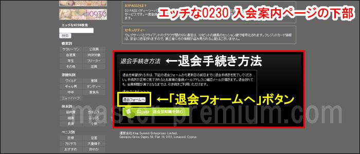 エッチな0230退会方法01