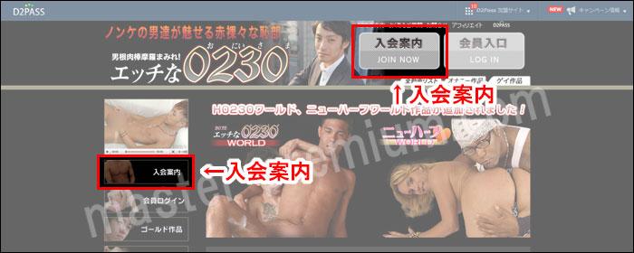 エッチな0230入会方法01