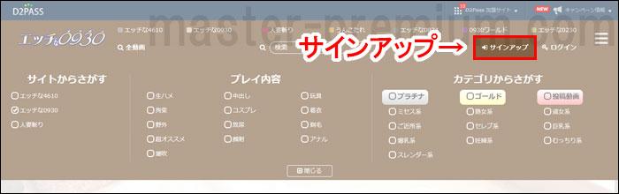 エッチな0930入会方法01-2