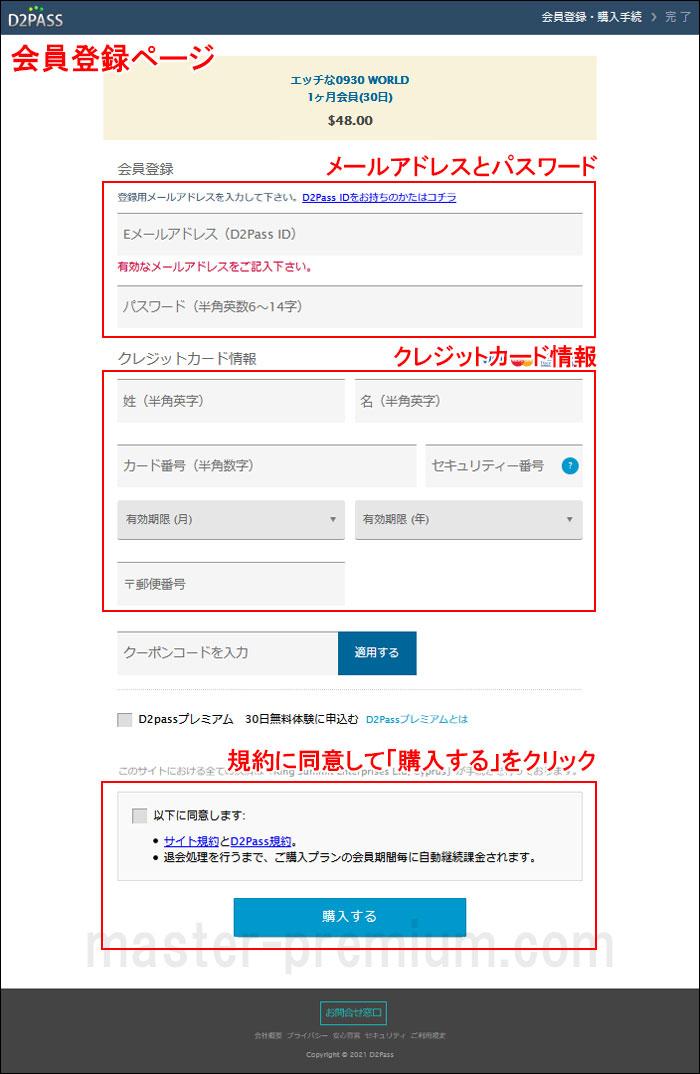 エッチな0930ワールド入会方法03