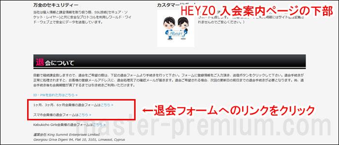 HEYZO退会方法01