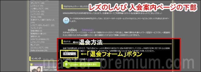 レズのしんぴ退会方法01