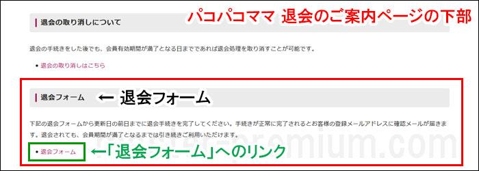 パコパコママ退会方法02