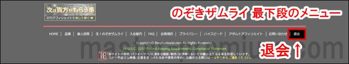 のぞきザムライ退会方法01